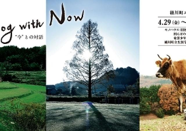 イベントも多数!自然豊かな綾川町に約30のアーティストが大集合