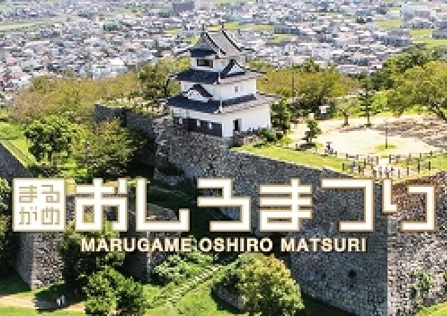 丸亀城下にフードと音楽と体験イベント 3日間限定の「お城まつり」