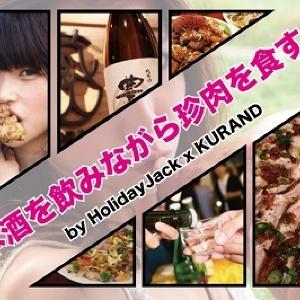 食べたことない!怪しい「珍肉」と日本酒100種のコラボイベント