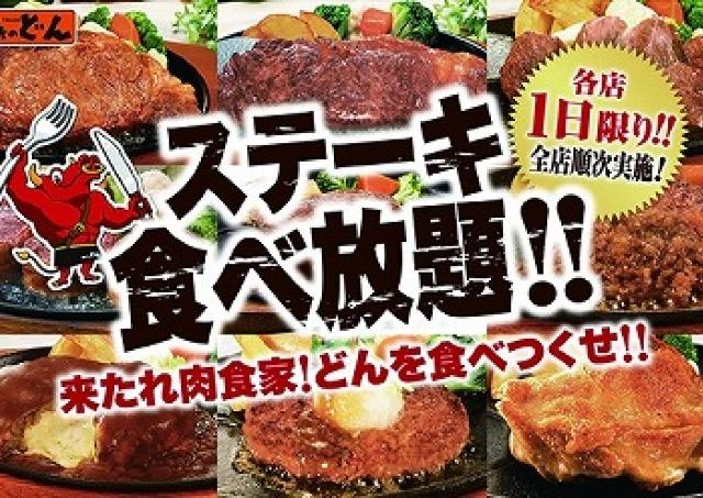「ステーキのどん」食べ放題が帰ってくる! サーロインも熟成リブロインもハンバーグも100分食べ放題