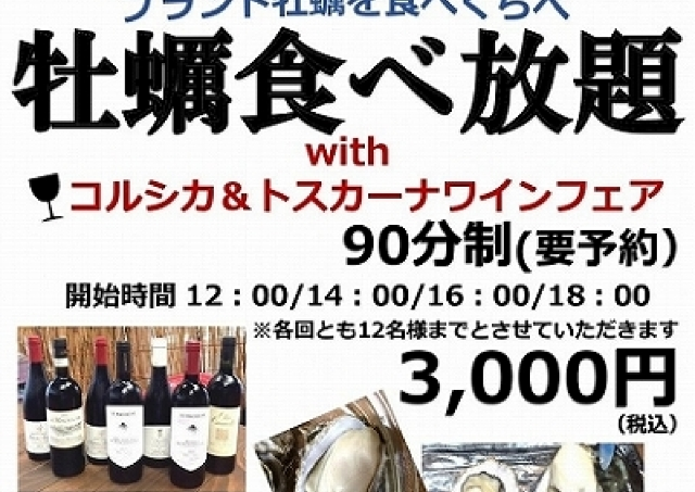 「マルえもん」と「カキえもん」食べ比べ! 3000円で90分食べ放題