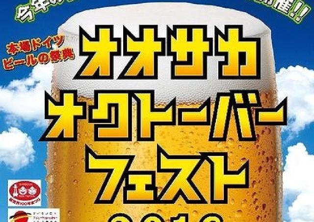 本場ドイツビールの祭典「オオサカオクトーバーフェスト」 天王寺公園で