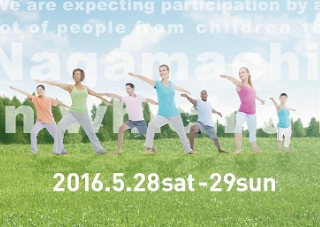 田中律子さんと青空の下ヨガをしてストレス解消! 参加費無料の「青空ヨガ」
