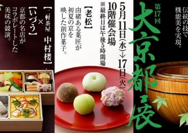 老舗の味からモダンアイテムまで「大京都展」