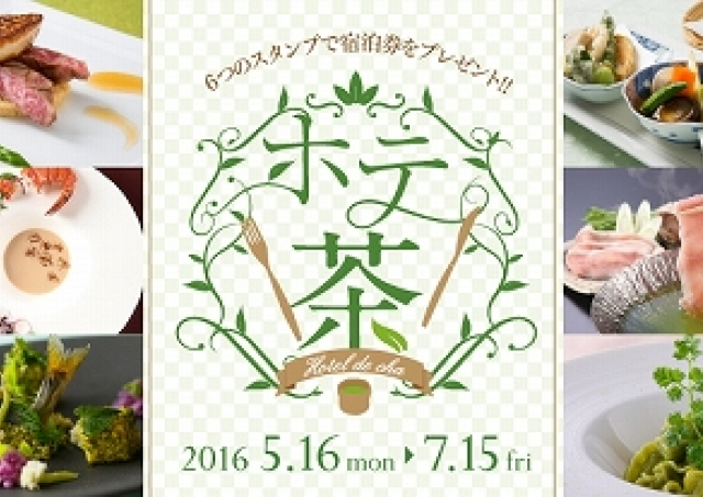 3ホテル・6茶制覇でお得な特典も 大津3ホテルで近江茶グルメ