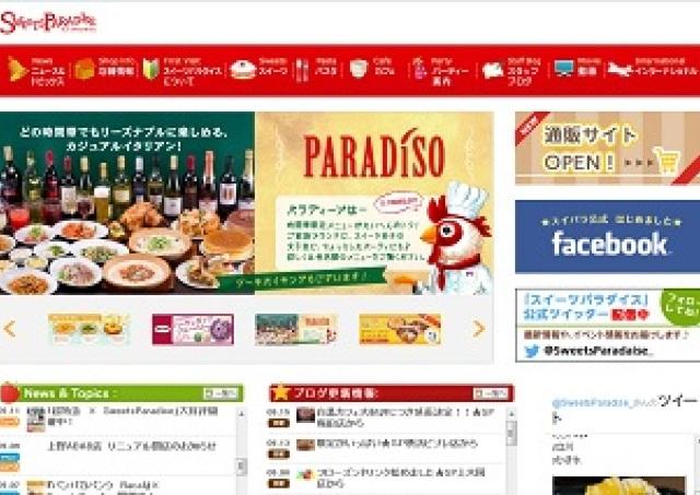 7月8日は「スイパラの日」 1000円でスイーツが食べ放題!