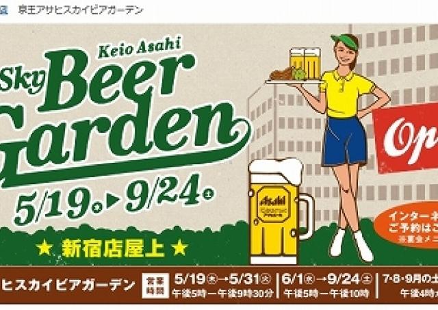 牛タンにムール貝、ワンコイン...... 料理が超充実の「スカイビアガーデン」京王百貨店新宿にオープン