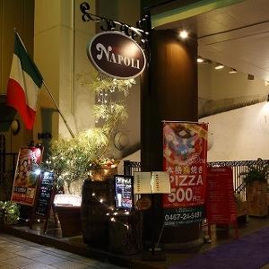 半額以下のメニューも! 1周年の「ナポリ鎌倉」でお得すぎる「1111円」サービス