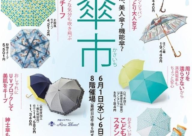 梅雨の憂鬱を吹き飛ばす!阪神梅田に美人傘が勢ぞろい