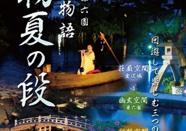 湖上演奏も楽しめる! 金沢城・兼六園で幻想的なライトアップイベント