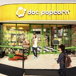 日本上陸2周年! 「Doc Popcorn」人気No.1フレーバーが無料でもらえます