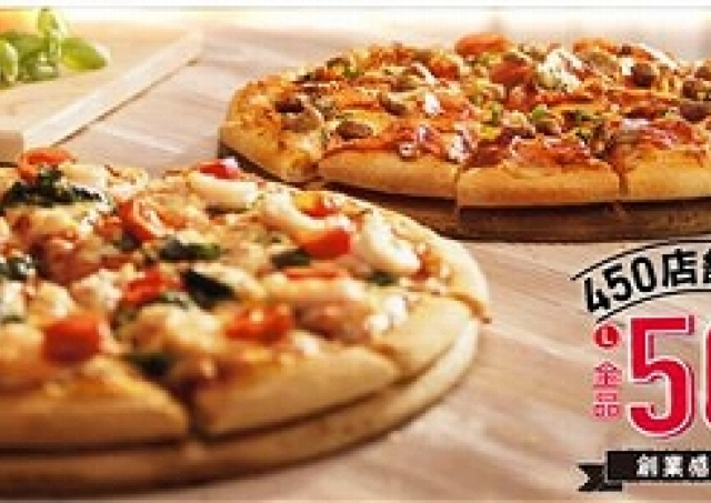 Lサイズピザ、今だけ半額! ドミノ・ピザ450店舗突破記念