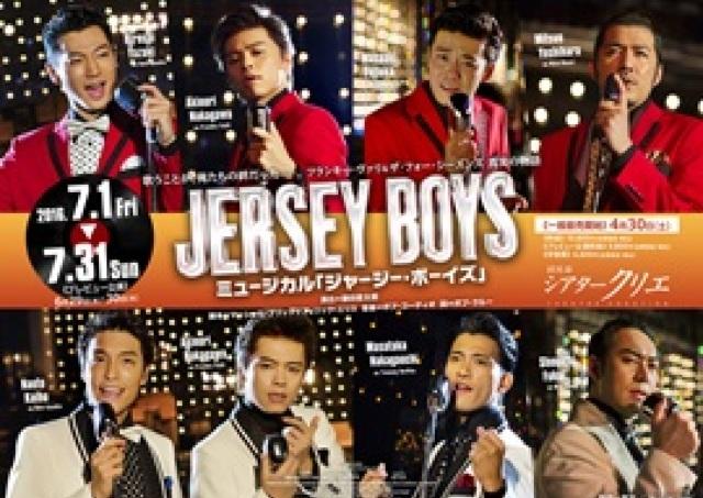 【第45回】大ヒットミュージカル「ジャージー・ボーイズ」 初の日本人キャスト公演が実現!