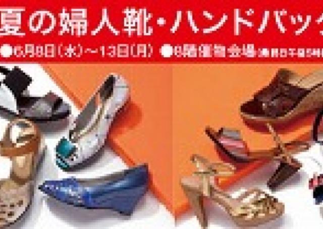 今すぐ使えるトレンド靴や夏バッグが特別プライスで勢ぞろい!