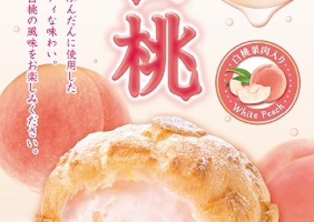 フルーティさにうっとり... ビアードパパに「白桃シュー」6月限定商品で