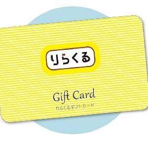 父の日は「もみほぐし・足つぼ」プレゼント 「りらくる」全店舗で使えちゃうギフトカード販売