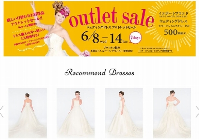花嫁必見!ウエディングドレスが1万円で買えるプランタン銀座アウトレットセール