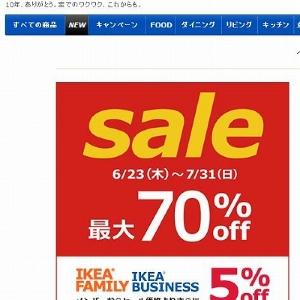 最大70%オフ 「イケア」の夏セールがスタート