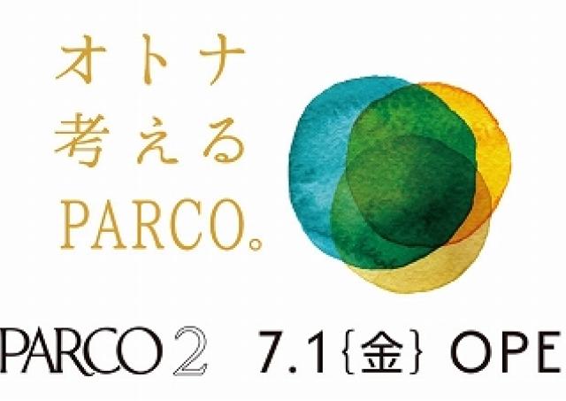 オトナが楽しめるオトナのための「仙台パルコ2」7月1日オープン