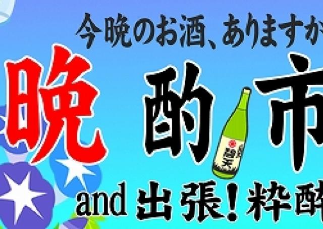 備中の地酒バル 夏にオススメの日本酒を知ろう
