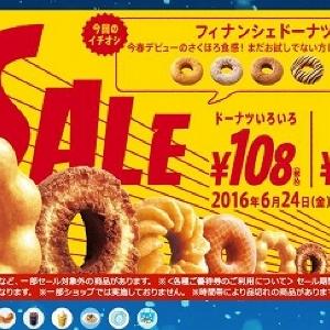 ミスド恒例! ドーナツ108円・パイ129円セールがスタート