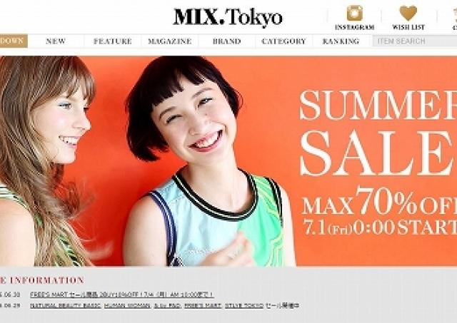 人気ブランドも参加 MIX.Tokyoのサマーセール0時からスタート