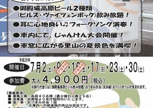 今年も開催!好評の天竜浜名湖鉄道「天浜線 御殿場高原ビール列車2016」