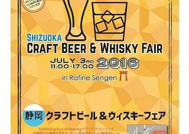 ビールとウィスキーが堪能できる「静岡クラフトビール&ウィスキーフェア2016」