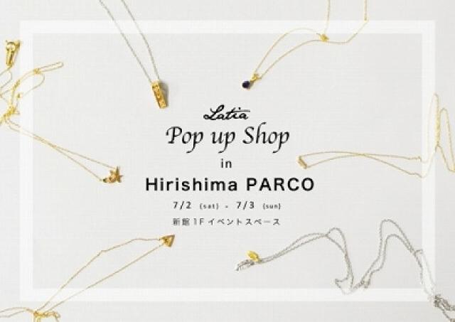 モデル田中里奈のアクセサリーブランド「Latia」 POP UP SHOP