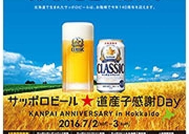 サッポロ黒ラベルやサッポロクラシックが1杯200円!  札幌麦酒祭り