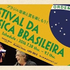 夏は最高のブラジル音楽に染まろう! 11組のアーティスト&DJが東京に集結