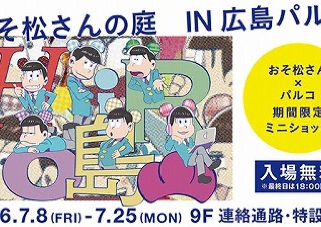 限定品多数「おそ松さんの庭 IN 広島パルコ」 コラボカフェもOPEN