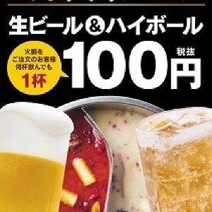 生&ハイボール、何杯でも100円! 火鍋専門店「小肥羊」10周年キャンペーン