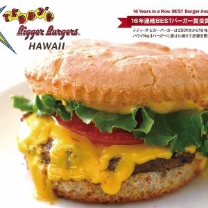 米粉100% ハワイNO.1「テディーズビガーバーガー」にグルテンフリーバンズが登場