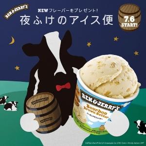 ベン&ジェリーズの「夜ふけのアイス便」 夜中にアイスが食べたくなるアナタへ