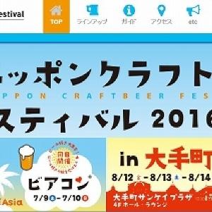 日本のクラフトビールが大集合 鎌倉の海辺で樽生ビールを!