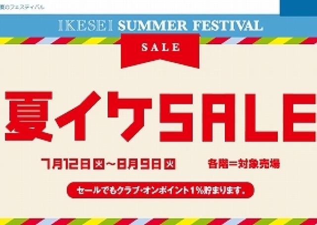 ブランドシューズ、サンダルも5400円均一に! 「夏イケセール」で夏モノが処分価格に