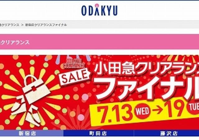 いよいよファイナルに突入! 新宿の「小田急百貨店」クリアランスセール