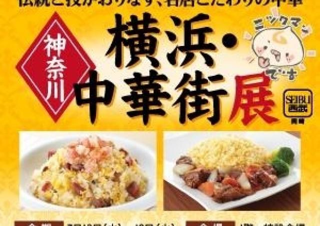 広東料理・上海料理・四川料理の名店がやってくる「横浜・中華街展」
