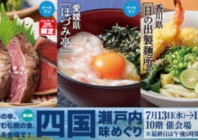さぬきうどん、宇和島鯛めし...四国・瀬戸内の海の幸、伝統の味を会場で!