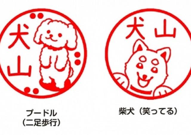 銀行登録もできる! かわいい犬のイラストはんこに17匹が新登場