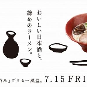 立ち飲みできる「一風堂」が浜松町に 日本酒飲んでラーメンで〆!