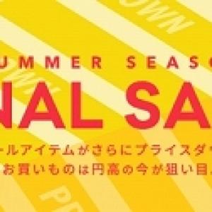 最大80%以上!BUYMAの夏ファイナルセール 値下げ&円高でお得