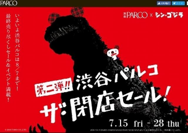 渋谷パルコのザ・閉店セール!第二弾 初日と最終日のタームセールに注目!