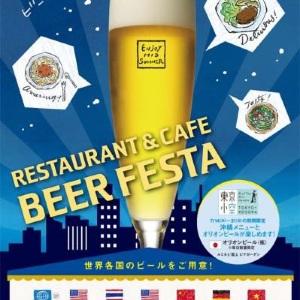 ルミネ各店で夏を楽しむイベント続々 新宿は沖縄フェア、荻窪は星空シネマ