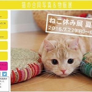 かわいいネコ写真&グッズが勢ぞろい 浅草橋で「ねこ休み展」スタート