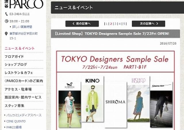 【オシャレさん必見】渋谷パルコにTOKYOブランド大集合、サンプルセールを開催