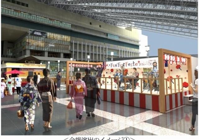 大阪ステーションシティが夏祭り会場に「Fun Fan Festa」