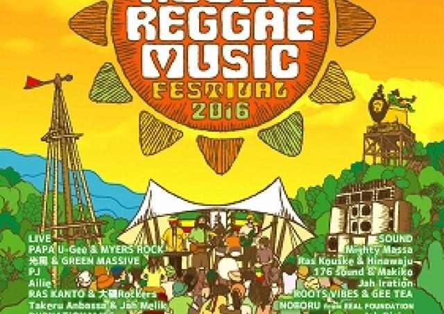大自然の中でキャンプも!野外フェス「ROOT REGGAE MUSIC FESTIVAL 2016」