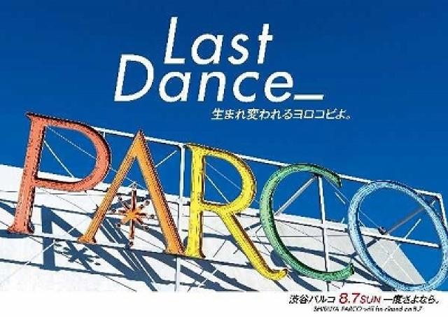 ありがとう渋谷パルコ! 最後の10日間は歩いてセールしてみんなで見送ろう